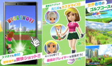 sony-mobile-games-hot-shots-golf