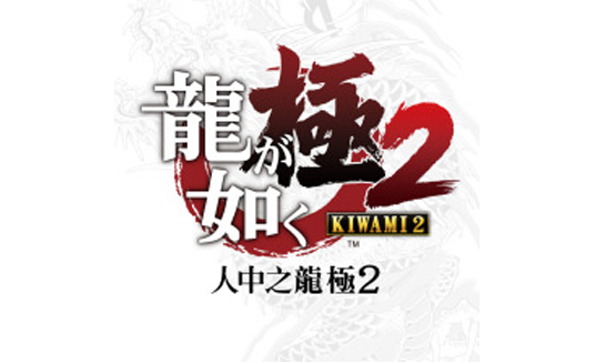Yakuza Kiwami 2 confirmed by Sega, heads to Japan later this year