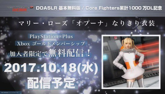 doa5 last round core fighters free dlc