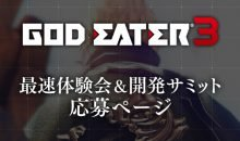 God Eater 3 live stream after trial session