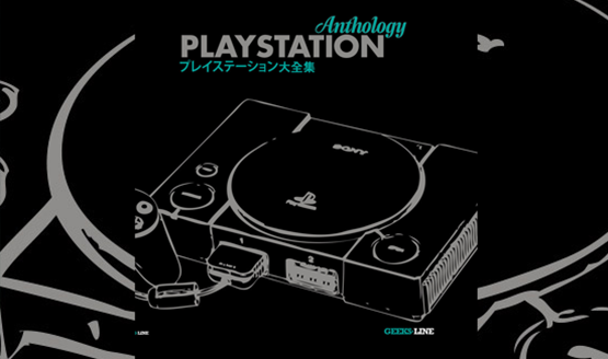 PlayStation Anthology book review