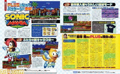 Sonic Mania Plus Famitsu interview