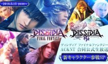 Dissidia Final Fantasy NT DLC character reveal on May 15