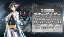 Mary Skelter 2 characters and jobs - Tuu the Stargazer
