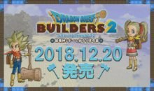 dragon quest builders 2 release date