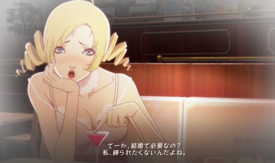 new catherine full body ideal voice option