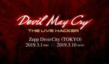 devil may cry stage play