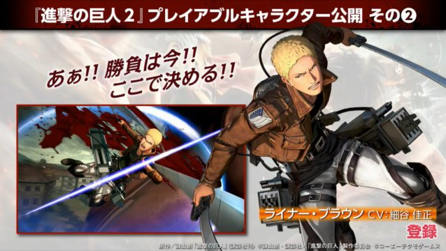 Attack on Titan 2 Release Date Announced in Japan