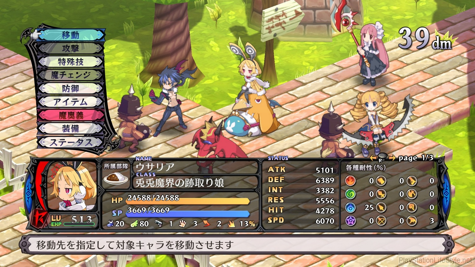 disgaea-5-ps4-images-picture005